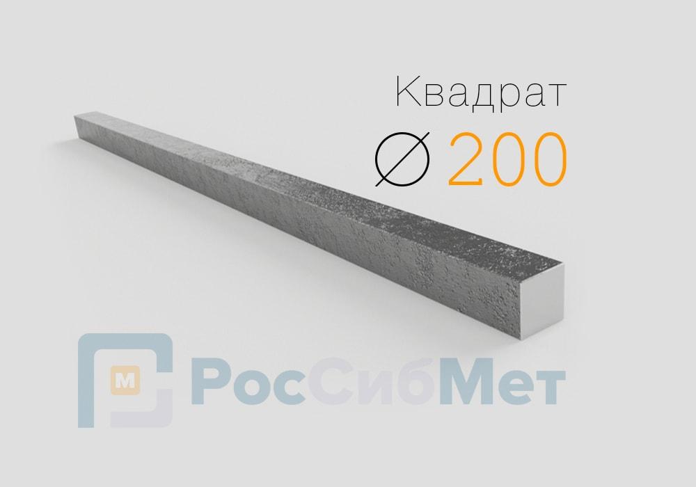 Квадрат 200 Ст3 45