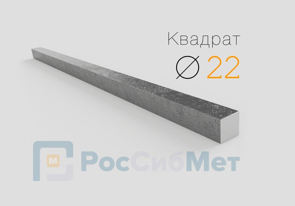 Квадрат Ст3 25