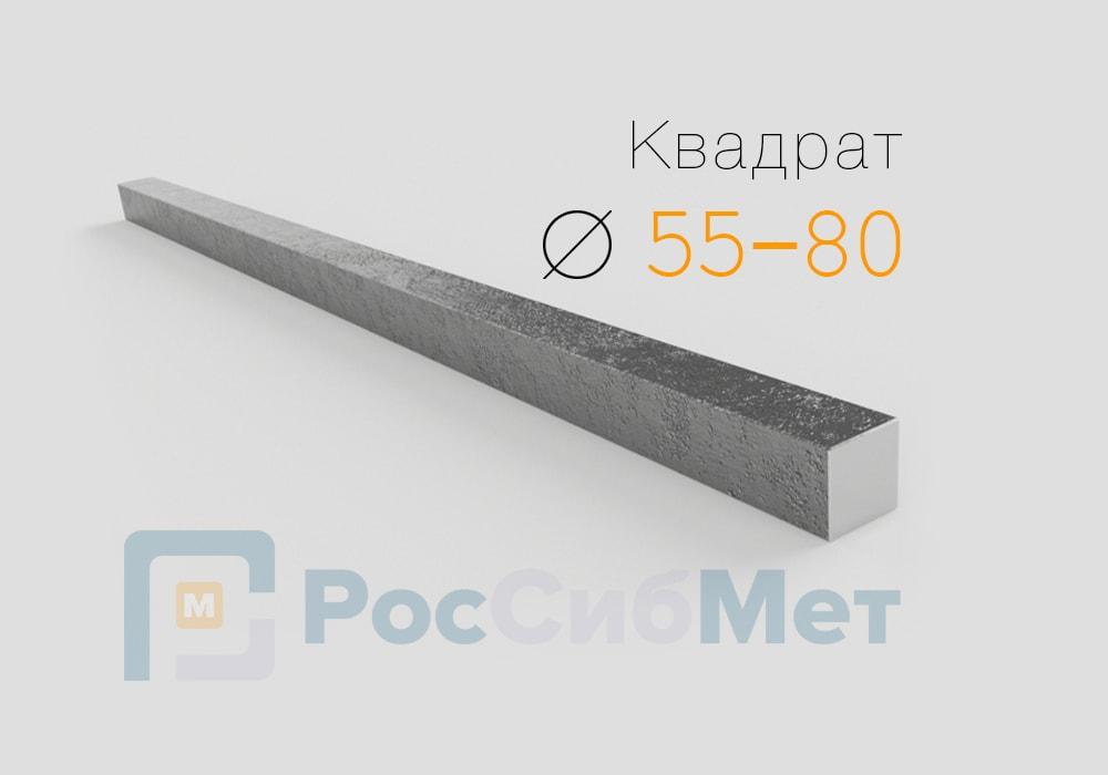 Квадрат 55-80 Ст3 45