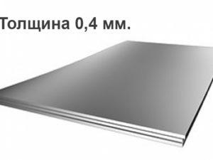 Лист нержавеющий матовый 0.4 мм