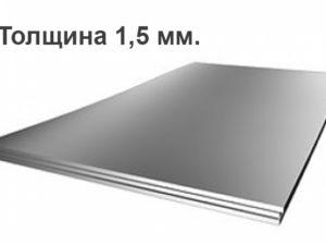 Лист нержавеющий матовый 1.5 мм