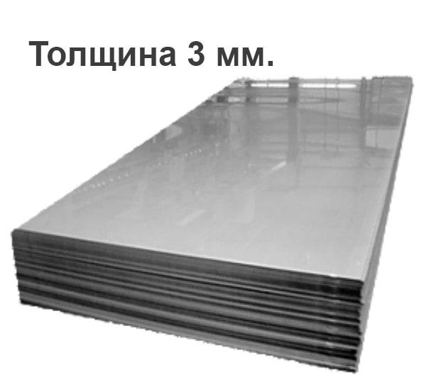 Лист нержавеющий зеркальный 3 мм